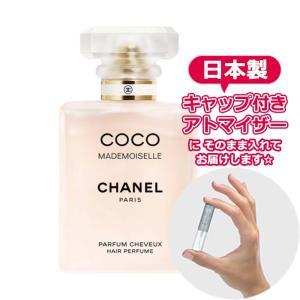 ◆香り◆ ココ マドモアゼルの軽やかでモダンな香りのヘア ミスト。 活気ある香りのオレンジ、透明感の...