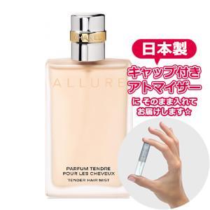 ◆香り◆ ココ マドモアゼルの軽やかでモダンな香りのヘア ミスト。 アリュールのフローラル、フレッシ...