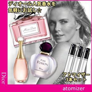 Dior ディオール 人気 香水 お試し 3本セット アトマイザー * ジャドール オールミエール/ピュアプワゾン/ミスディオール アブソリュートリーブルーミング