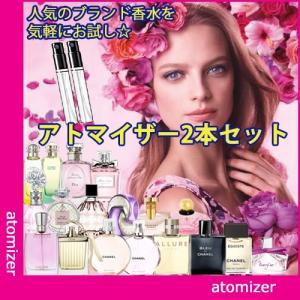 ★お好きなミニ香水を【2種類】お選びください! 香水の種類によって香水の内容量が異なります(1.0m...