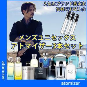 メンズ ユニセックス 香水 お試し 3本 セット * 選べる ミニ アトマイザー フレグランス 小分け 量り売り 海外セレブ 芸能人 御用達
