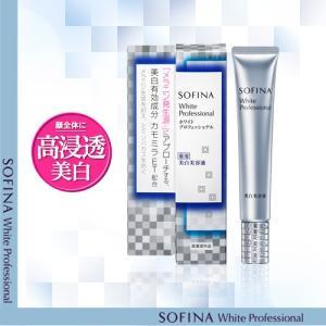 ソフィーナ SOFINA ホワイトプロフェッショナル <薬用>美白美容液 35g