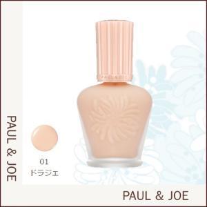 ポール&ジョー PAUL&JOE モイスチュアライジング ファンデーション プライマー S #01 ドラジェ 30ml