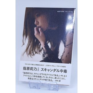 指原莉乃 写真集 スキャンダル中毒 / 送料280円(代引き不可) freestyle-hobby