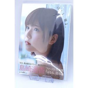 島崎遥香 ファースト写真集 ぱるる、困る。 /...の関連商品5