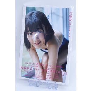 宮脇咲良 ファースト写真集 さくら / 送料280円(代引き不可) freestyle-hobby