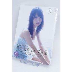 欅坂46 菅井友香 1st 写真集 フィアンセ / 送料280円(代引き不可) freestyle-hobby