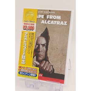 DVD アルカトラズからの脱出 / クリント・イーストウッド / 送料280円(代引き不可) freestyle-hobby