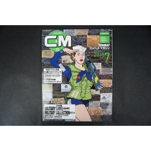 雑誌 コンバットマガジン 2018年7月号 GUN&ミリタリーのスーパーマガジン 2大特集/中古 freestyle-hobby