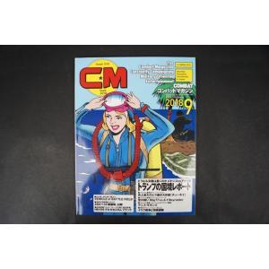 雑誌 コンバットマガジン 2018年9月号 GUN&ミリタリーのスーパーマガジン トランプの国境レポート/中古 freestyle-hobby