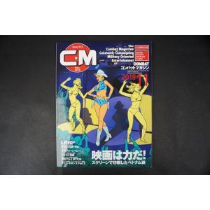 雑誌 コンバットマガジン 2018年11月号 GUN&ミリタリーのスーパーマガジン スクリーンで炸裂したベトナム戦/中古 freestyle-hobby