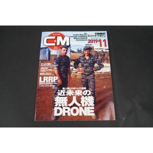 雑誌 コンバットマガジン 2019年11月号 無人機とロボット三原則 近未来の無人機DRONE/中古 freestyle-hobby