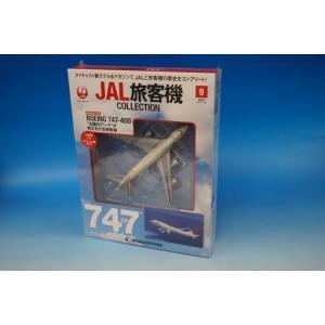 1/400 B747-400 JAL アーク塗装 JA8085 [9] デアゴスティーニ/中古|freestyle-hobby