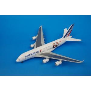 ヘルパウィングス エールフランス航空 80周年記念 A380(1/500スケール ダイキャスト製 524667)の商品画像|ナビ