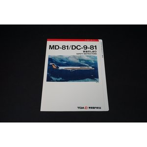 航空機グッズ TDA 東亜国内航空 安全のしおり MD-81 DC-9-81/中古|freestyle-hobby