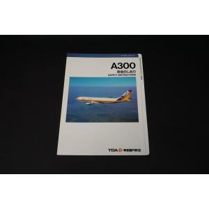 航空機グッズ TDA 東亜国内航空 安全のしおり エアバス A300/中古|freestyle-hobby