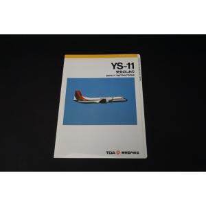 航空機グッズ TDA 東亜国内航空 安全のしおり YS-11/中古|freestyle-hobby