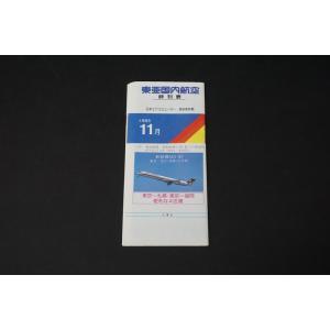 航空機グッズ TDA 東亜国内航空 時刻表 1985年11月/中古|freestyle-hobby