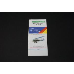航空機グッズ TDA 東亜国内航空 時刻表 1983年 12/1-12/24/中古|freestyle-hobby