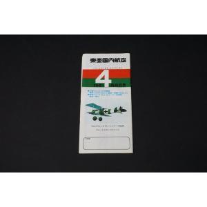 航空機グッズ TDA 東亜国内航空 時刻表 1981年4月/中古|freestyle-hobby