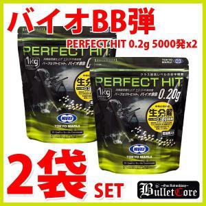 東京マルイ パーフェクトヒット  0.2g  バイオBB弾  1kg 5000発 2袋セット/新品|freestyle-hobby