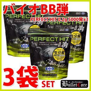 東京マルイ パーフェクトヒット  0.2g  バイオBB弾  1kg 5000発 3袋セット/新品|freestyle-hobby