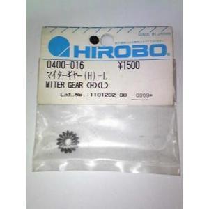 M0400016 マイタ-ギヤ-(H)(L) ヒロボー/新品 freestyle-hobby