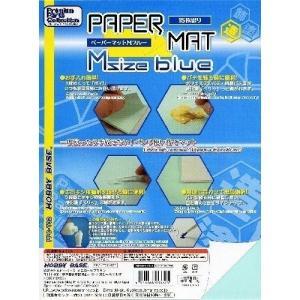 ホビーベース PPC-T32 ペーパーマット M ブルー /新品|freestyle-hobby
