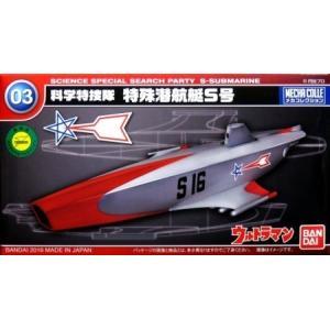 メカコレウルトラマン 003 特殊潜航艇S号 バンダイ/新品|freestyle-hobby