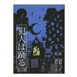 SG0087 犯人は踊る(第三版) すごろくや/新品【送料290円】
