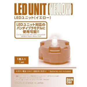 バンダイ LEDユニット(イエロー)|freestyle-hobby