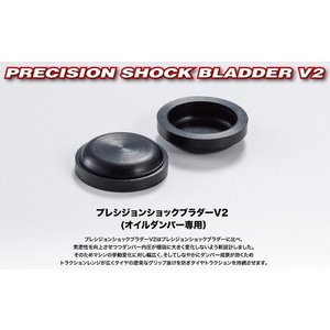 アクソン DB-NB-105 PRECISION SHOCK BLADDER FLEX NBR 4pic|freestyle-hobby