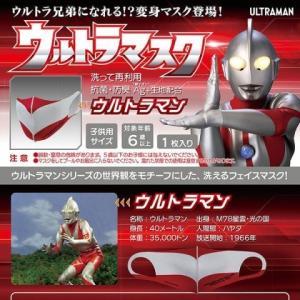 CCP ULTRAMAN (ウルトラマン)子供用 freestyle-hobby