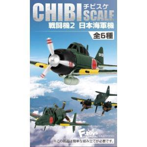 プラッツ FT60440 チビスケ戦闘機2 日本海軍機   1BOX10個入■ freestyle-hobby