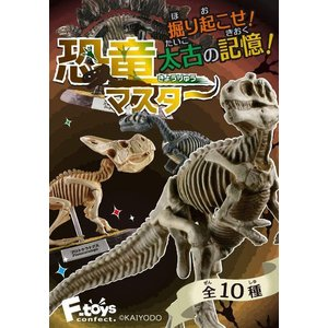 プラッツ FT60443 エフトイズ 恐竜マスター  1BOX10個入■ freestyle-hobby