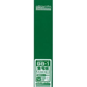 グリーンマックス 98-1 集電板TR180(18m級用 4両分) freestyle-hobby
