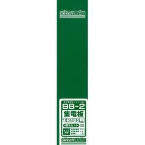 グリーンマックス 98-2 集電板TR185(18.5m級用 4両分) freestyle-hobby