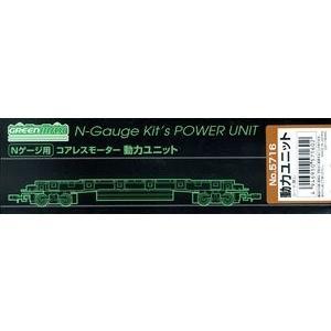 グリーンマックス  N  5716 コアレスモーター動力ユニット 20m級長軸距  B