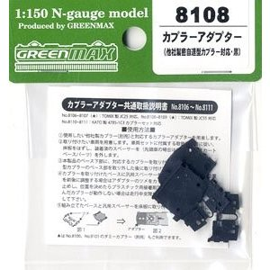 8108 カプラーアダプター 他社製密自連型カプラー対応 黒  グリーンマックス/