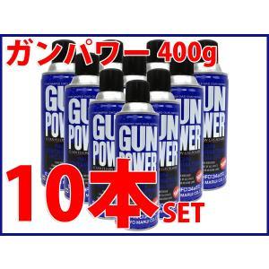 東京マルイ ガンパワー HFC134aガス 400g 10本セット/新品|freestyle-hobby