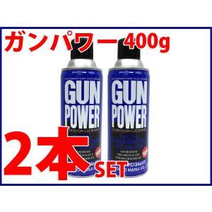 東京マルイ ガンパワー HFC134aガス 400g 2本セット/新品|freestyle-hobby