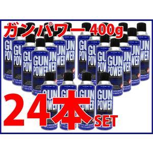 東京マルイ ガンパワー HFC134aガス 400g 24本セット/新品|freestyle-hobby