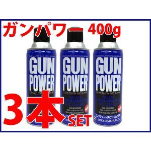 東京マルイ ガンパワー HFC134aガス 400g 3本セット/新品|freestyle-hobby