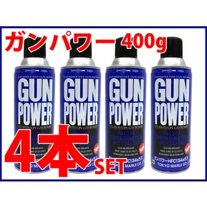 東京マルイ ガンパワー HFC134aガス 400g 4本セット/新品|freestyle-hobby