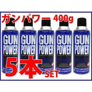 東京マルイ ガンパワー HFC134aガス 400g 5本セット/新品|freestyle-hobby