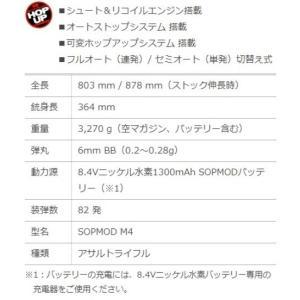 東京マルイ M4 SOPMOD 次世代電動ガン 18歳以上/新品|freestyle-hobby|06