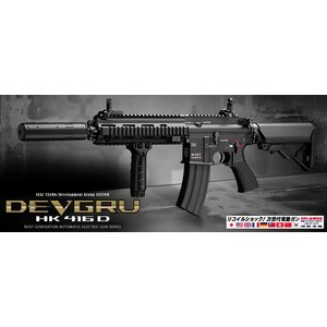 東京マルイ DEVGRU/デブグル HK416D 次世代電動ガン 18歳以上/新品|freestyle-hobby