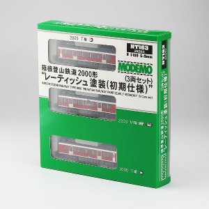 NT163 箱根登山鉄道2000形 'レーティッシュ塗装'(初期仕様)(3両セット) ハセガワ/新品