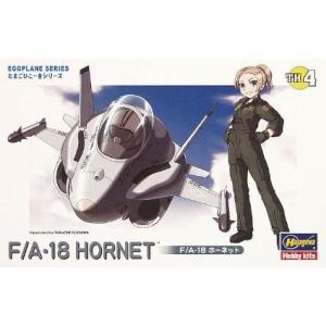 TH4 たまごひこーき F/A-18 ホーネット ハセガワ/新品|freestyle-hobby