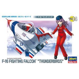 TH14 たまごひこーき F-16「サンダーバーズ」 ハセガワ/新品|freestyle-hobby